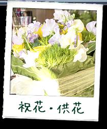 祝花・供花